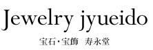 ジュエリー寿永堂